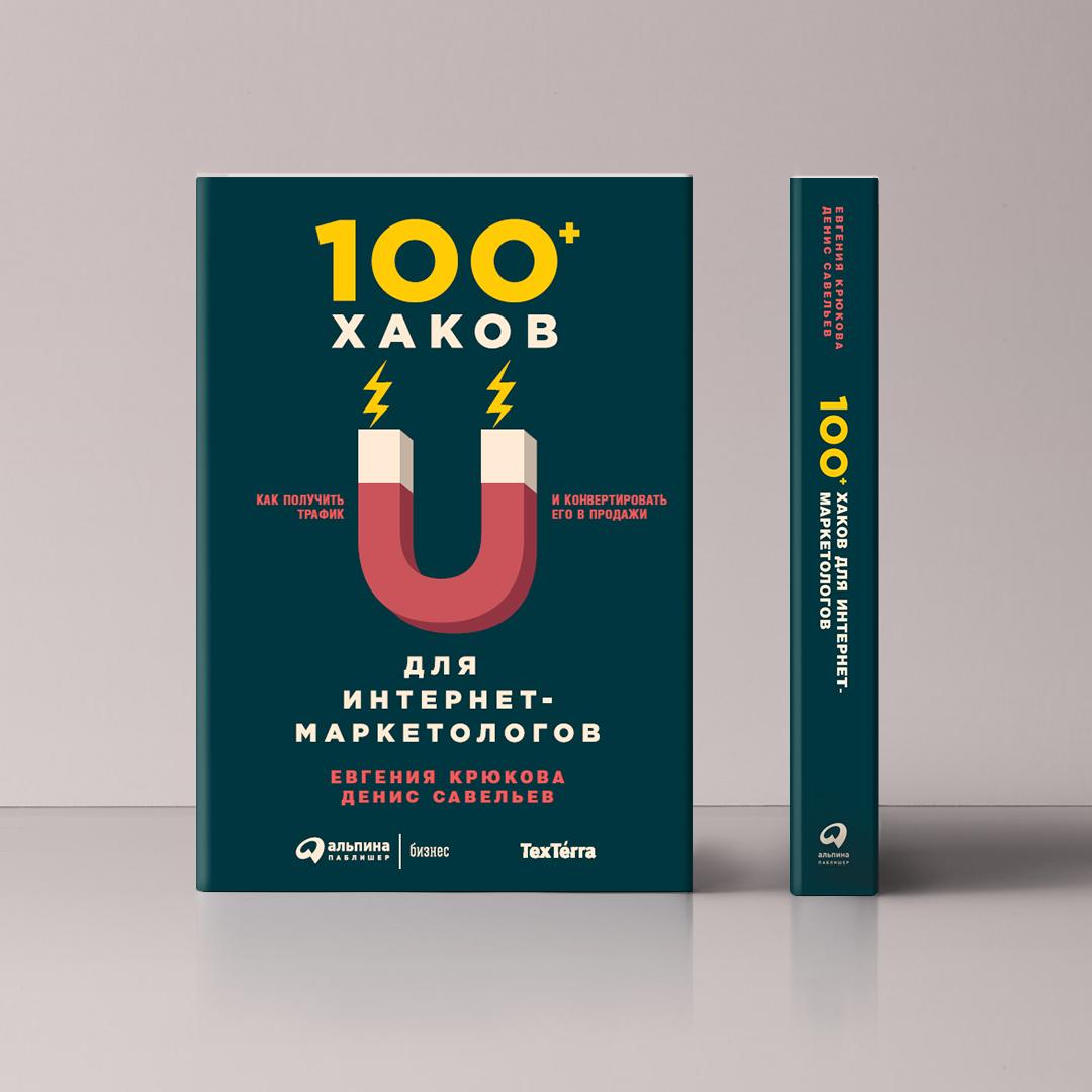 Обложка книги «100+ хаков для интернет-маркетологов»