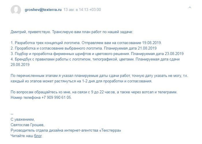 Письмо от руководителя отдела дизайна главному дизайнеру компании «ТриЦвета»