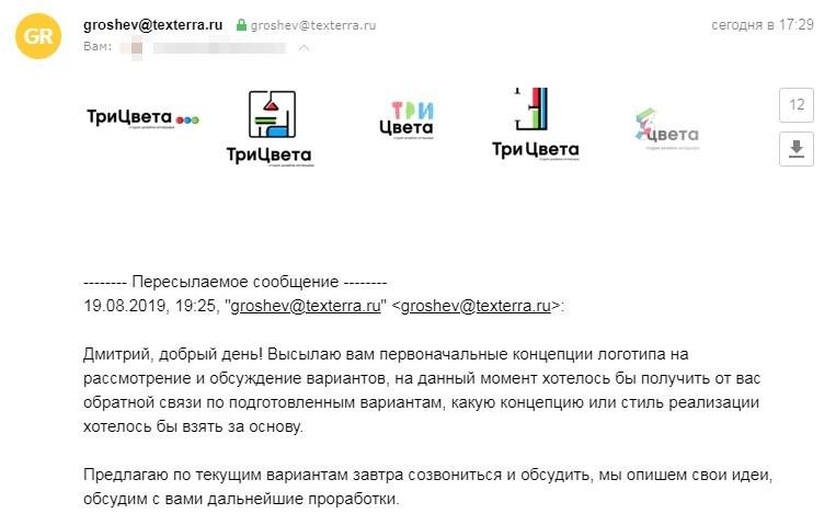 Письмо с первыми набросками логотипов