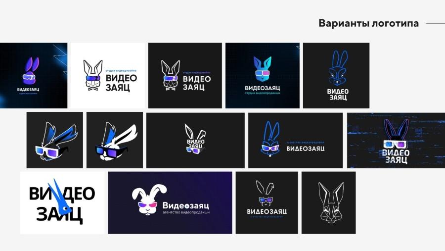 Первую партию логотипов клиент отсеял: он хотел видеть менее очевидную отсылку к образу зайца