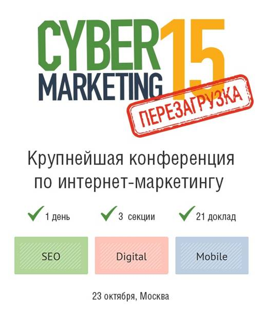 Cyber Marketing 2015