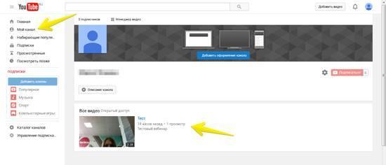 Вебинар автоматически публикуется в Google+ и Youtube