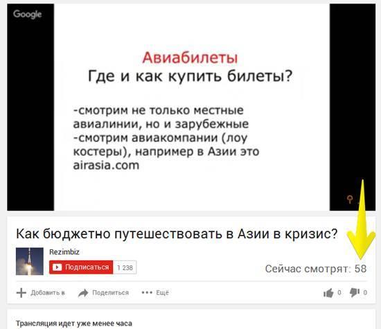 Пример прямой трансляции на Youtube