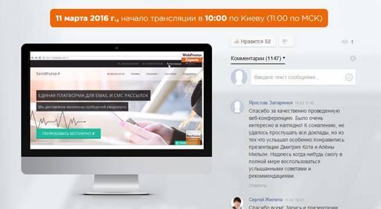 Пример вебинара, встроенного на сайт: пользователи пишут свои вопросы в комментариях