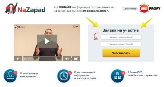 Пример формы для отправки имейла для участия в одной из онлайн-конференций