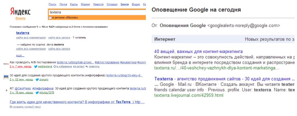 Используйте Яндекс.Блоги и Оповещения Google.