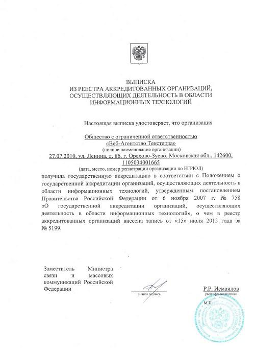 Выписка из реестра аккредитованных организаций, осуществляющих деятельность в области информационных технологий
