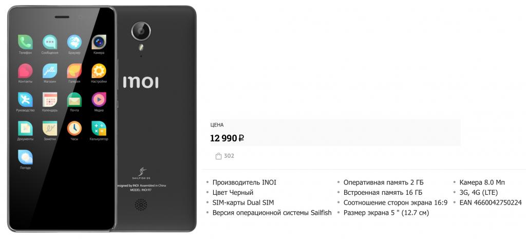 Смартфон INOI R7 на сайте производителя