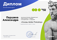 Паршина Основы Adobe Photoshop