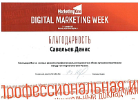 Савельев Digital Marketing Week