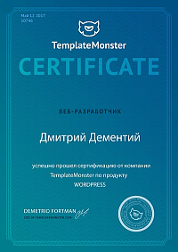 Дементий Template Monster Certificate